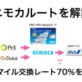 ニモカルートはポイントサイトからANAマイル交換レート70%を実現!期間と必要なもの、手順を解説!